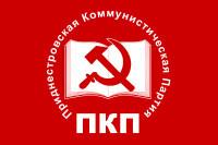 Флаг-ПКП-200x133