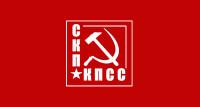 Флаг СКП-КПСС 1 маленький