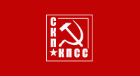 Флаг-СКП-КПСС-1-маленький
