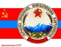 Флаг_и_герб_Армянской_ССР