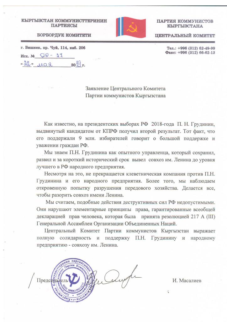ЦК ПКК И.Масалиев (1)