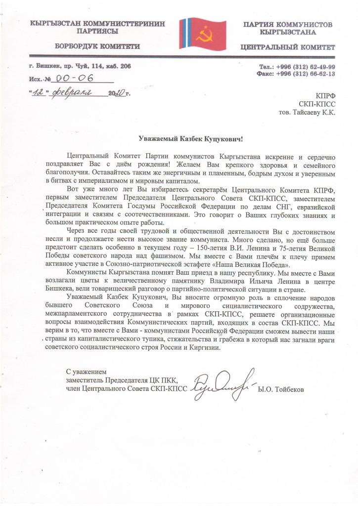 ЦК ПКК письмо