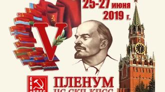 анонс 5 Пленум ЦС СКП-КПСС