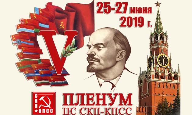 Анонс:  В Москве с 25 по 26 июня 2019 состоится V Пленум Центрального Совета СКП-КПСС.
