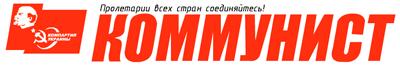 Коммунист КПУ