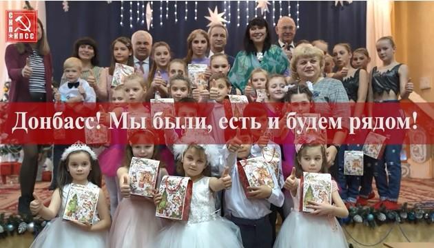 Новости СКП-КПСС. Донбасс! Мы были, есть и будем рядом!