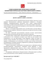заявление+ЦС+СКП+АРМЕНИЯ