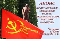ленин и флаг кпу анонс