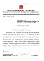 скп осужд санкции к кндр - копия