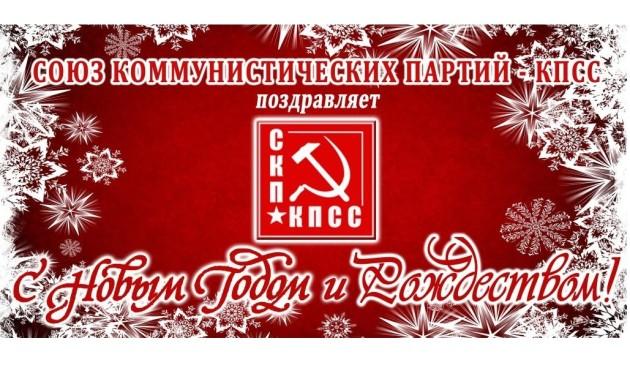 Новости СКП-КПСС. С Новым 2018 годом и Рождеством!