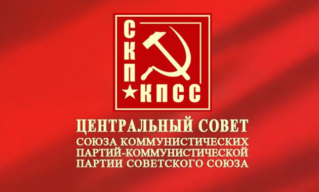 Новость СКП-КПСС