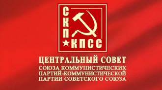 цс-скп-на-сайт-к-новости