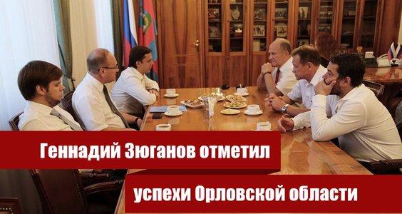 Новости КПРФ. Геннадий Зюганов отметил успехи Орловской области