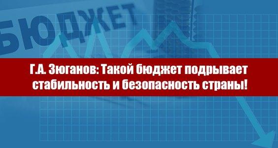 Новости КПРФ. Г.А. Зюганов: Такой бюджет подрывает стабильность и безопасность страны!