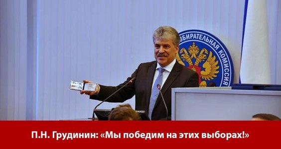 Новости КПРФ. П.Н. Грудинин: «Мы победим на этих выборах!»