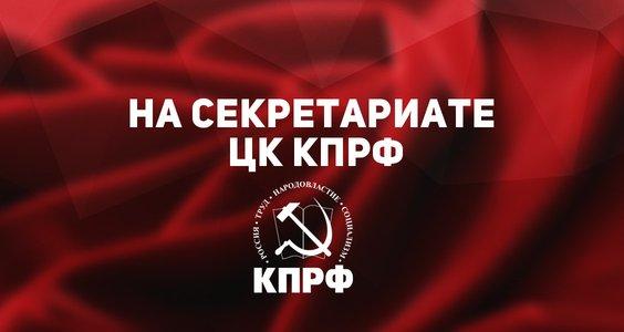 Новости КПФР. 10 декабря состоялось заседание Секретариата ЦК КПРФ