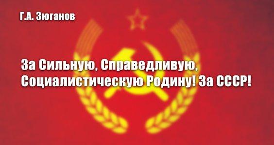 Новости КПРФ. Г.А. Зюганов: За Сильную, Справедливую, Социалистическую Родину! За СССР!
