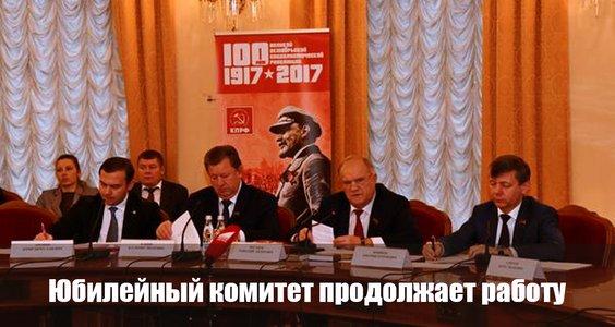 Новости КПРФ. Юбилейный комитет продолжает работу