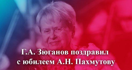 Новости КПРФ. Г.А. Зюганов поздравил с юбилеем А.Н. Пахмутову