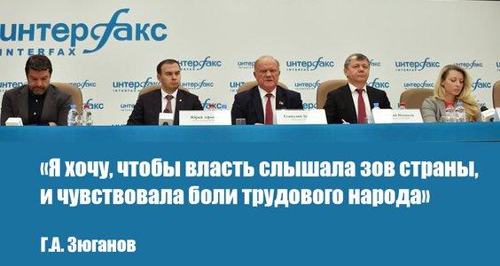 Новости КПРФ. Г.А. Зюганов: «Я хочу, чтобы власть слышала зов страны, и чувствовала боли трудового народа»