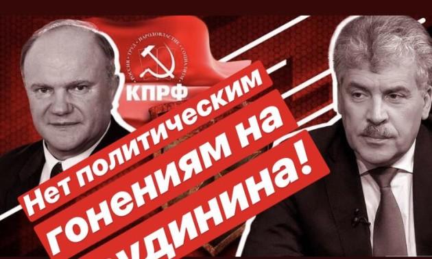 Новости КПРФ. Г.А. Зюганов: Прекратить политические гонения на Грудинина!