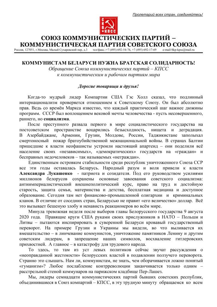 1. ОБРАЩЕНИЕ К КОМПАРТИЯМ МИРА УТВЕРЖДЕН РУСС-1