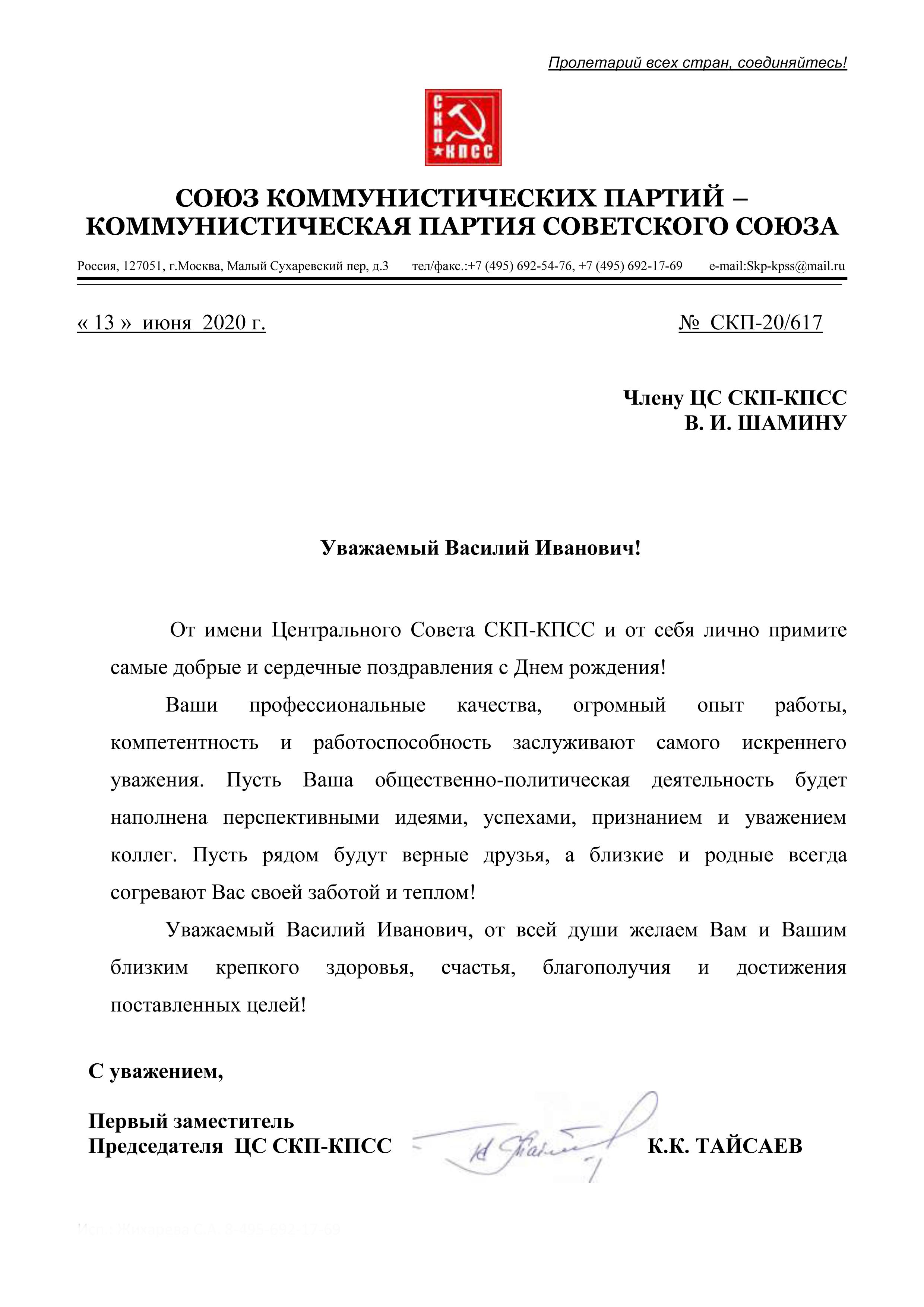 1. ШАМИНУ С ДР СКП-20