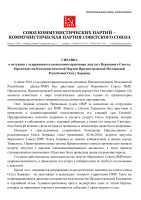 10 СПРАВКА-1