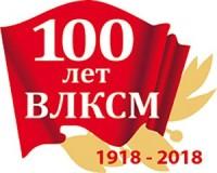 100_let_komsomolu-300x240