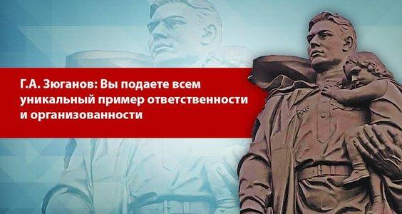 Новости КПРФ. Г.А. Зюганов: Вы подаете всем уникальный пример ответственности и организованности