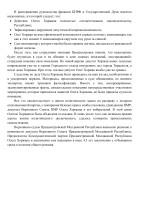 11 СПРАВКА-2