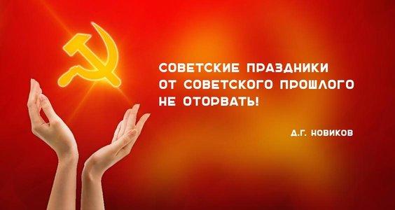 Новости КПРФ. Д.Г. Новиков: Советские праздники от советского прошлого не оторвать!
