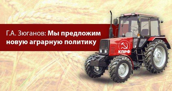 Новости КПРФ. Г.А. Зюганов: Мы предложим новую аграрную политику