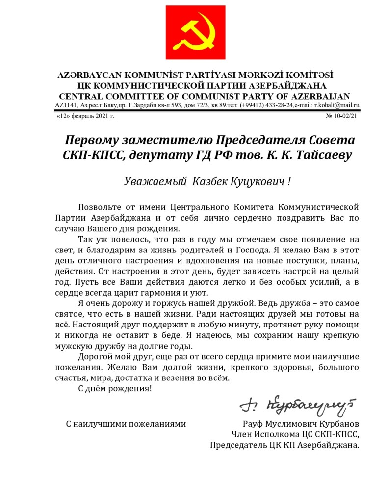 12.02.2021 г. Поздравительное письмо ко дню рождения К.К. Таисаева_page-0001