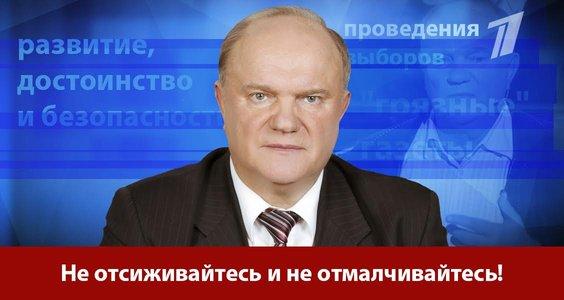 Новости КПРФ. Г.А. Зюганов: Не отсиживайтесь и не отмалчивайтесь!