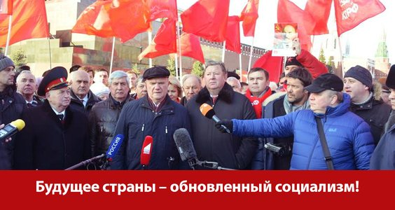 Новости КПРФ. Будущее страны – обновленный социализм!