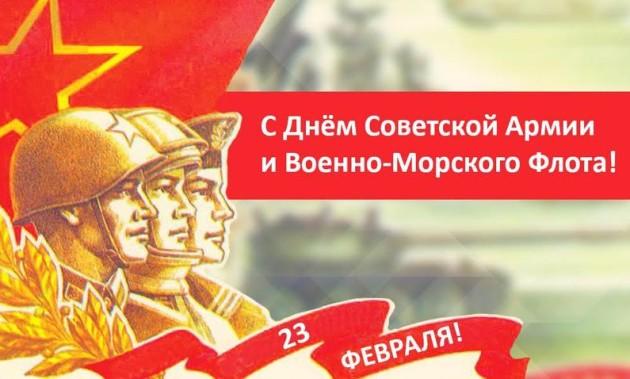 Поздравление Председателя ЦК КПРФ Г.А. Зюганова с Днём Советской Армии и Военно-Морского Флота.