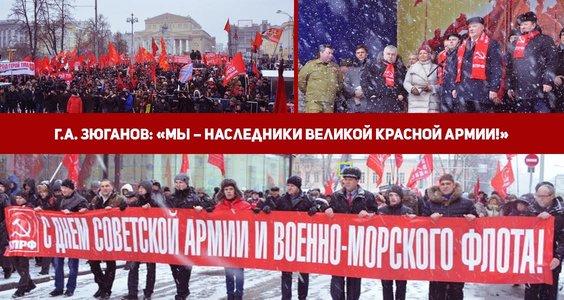 Новости КПРФ. Г.А. Зюганов: «Мы – наследники великой Красной Армии!»