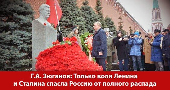 Новости КПРФ. Г.А. Зюганов: Только воля Ленина и Сталина спасла Россию от полного распада