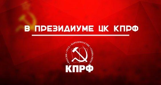 Новости КПРФ. В Президиуме ЦК КПРФ