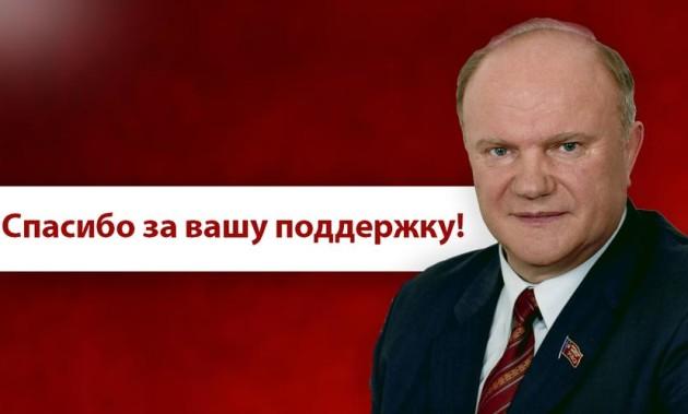 Новости КПРФ. Г.А. Зюганов: Спасибо за вашу поддержку!