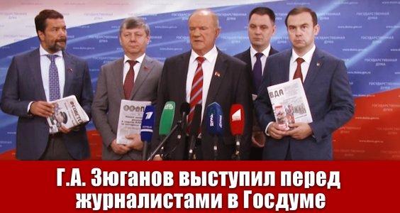 Новости КПРФ. Г.А. Зюганов: «Мы сумеем опрокинуть эту криминальную группировку, которая душит лучшее в стране хозяйство»