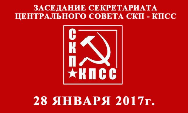 28 января состоится заседание Секретариата Центрального Совета СКП-КПСС