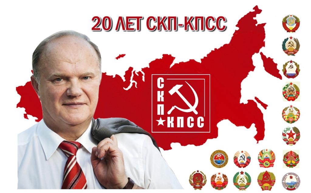 20 лет СКП-КПСС Зю