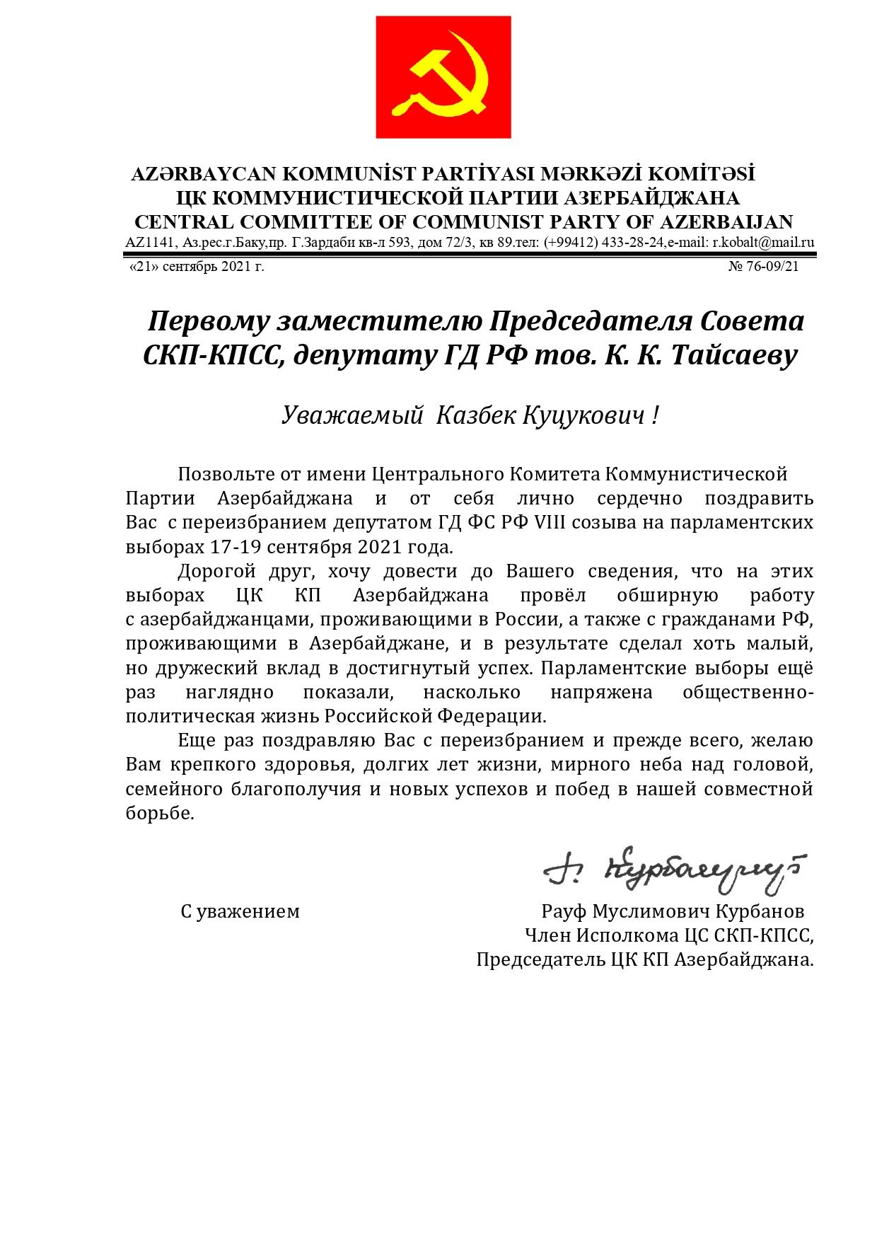 21.09.2021 г. Поздравление К.К. Таисаеву_page-0001
