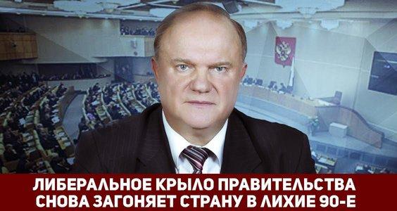 Новости КПРФ. Г.А. Зюганов: Либеральное крыло правительства снова загоняет страну в лихие 90-е