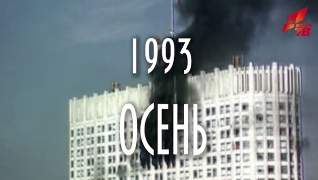 Новости КПРФ. «1993 год. Осень». Документальный фильм КПРФ. ТВ