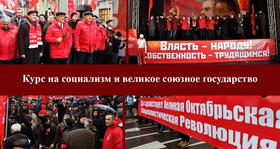 Новости КПРФ. Курс на социализм и великое союзное государство!