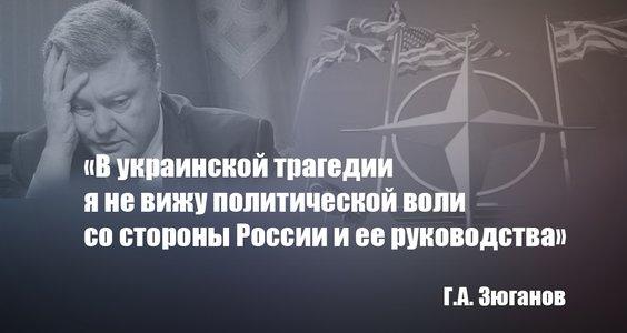 Новости КПРФ. Г.А. Зюганов: «В украинской трагедии я не вижу политической воли со стороны России и ее руководства»