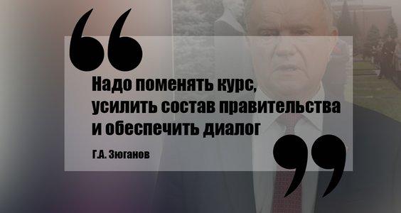 Новости КПРФ. Г.А. Зюганов: «Надо поменять курс, усилить состав правительства и обеспечить диалог»
